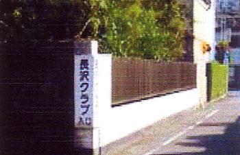 長沢クラブ