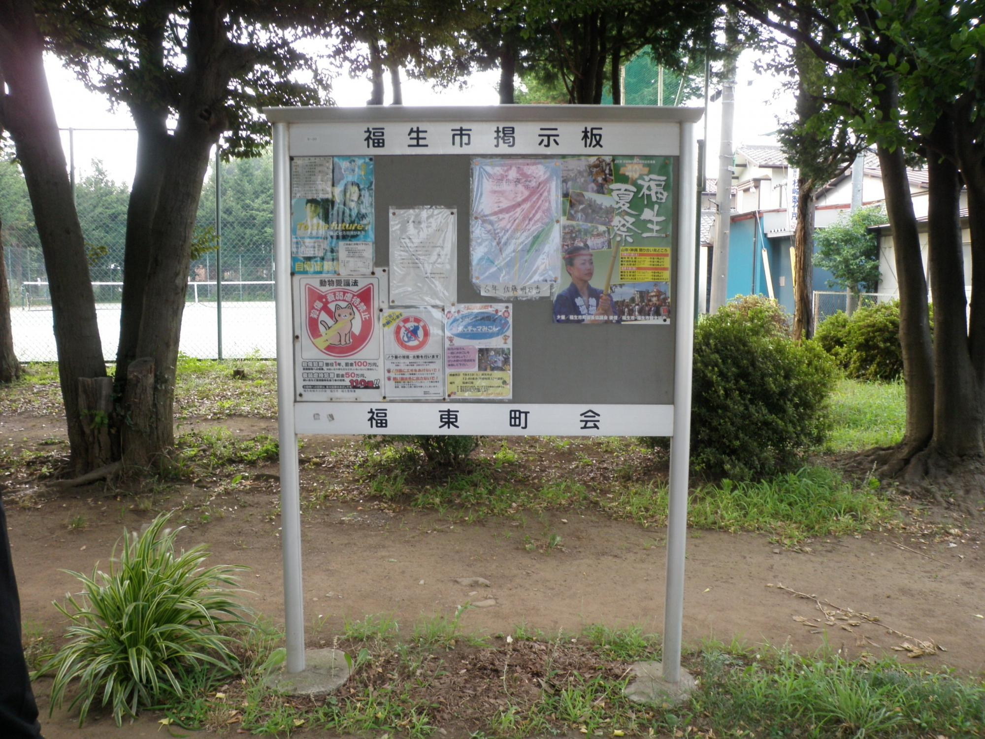 町会広報掲示板
