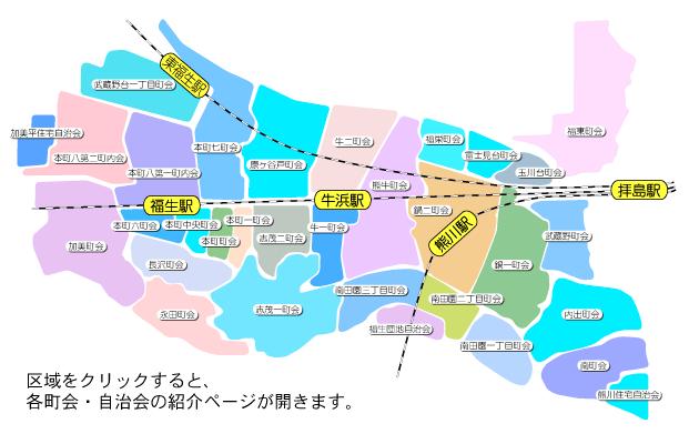 町会・自治会区域図